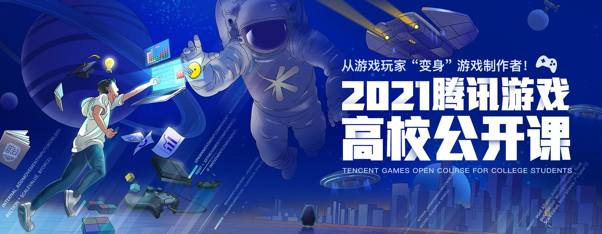 2021腾讯游戏高校公开课