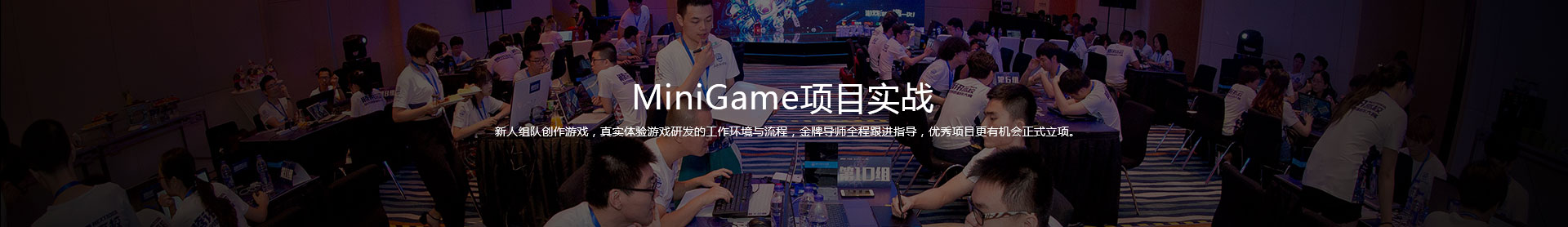 MiniGame项目实战Banner图