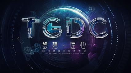 2017腾讯游戏开发者大会